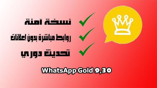 تحميل واتساب الذهبي WhatsApp Gold 9.30 أخر إصدار 2021