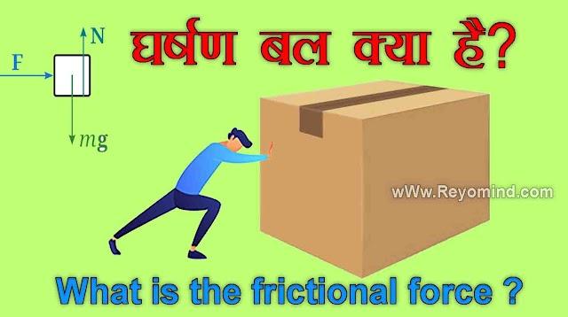 घर्षण बल क्या है ? परिभाषा | What is the frictional force in hindi ?