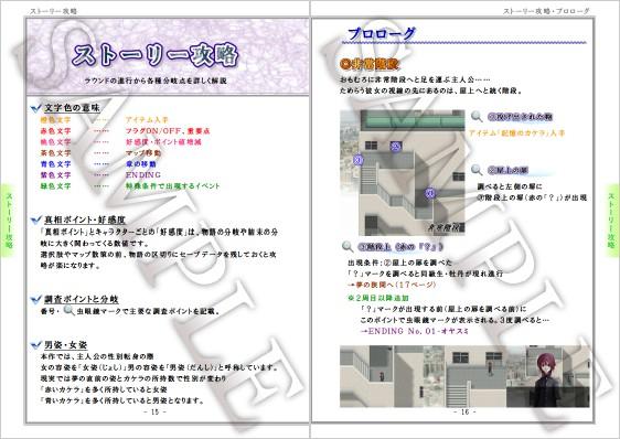 ユガミユメ2コンプリートガイドSAMPLE3