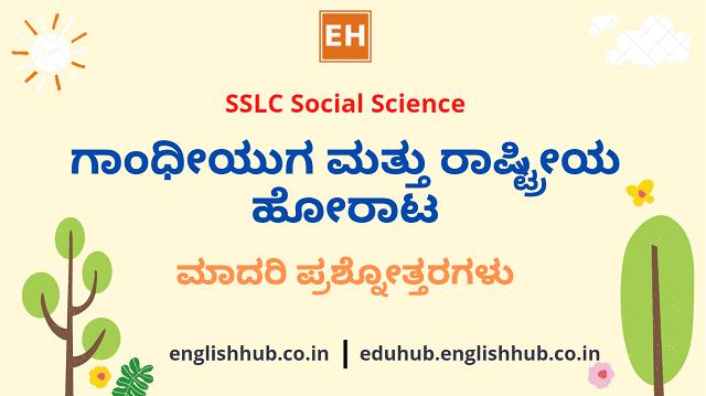 SSLC Social Science: ಗಾಂಧೀಯುಗ ಮತ್ತು ರಾಷ್ಟ್ರೀಯ ಹೋರಾಟ