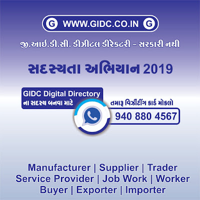 Wadhwan GIDC Company List GIDC Digital Directory