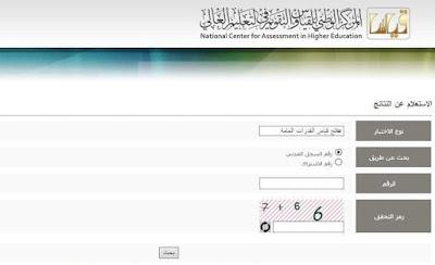 رابط نتائج اختبار التحصيلي 1441 والاستعلام عنها عبر موقع قياس للخدمات الالكترونية qiyas.sa