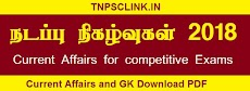 TNPSC Current Affairs 2018 Study Material (Tamil) Download PDF
