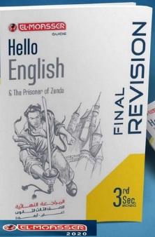 بوكليت كتاب المعاصر بالإجابات النموذجية في اللغة الانجليزية ثانوية عامة 2020