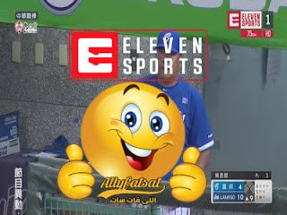 اللى فات سات - تردد قناة الفن سبورت eleven sport