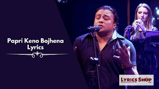 [ Full Lyrics ] Papri Keno Bojhena (পাপড়ি কেন বোঝেনা) Lyrics