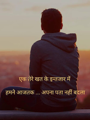 intezaar shayari in hindi