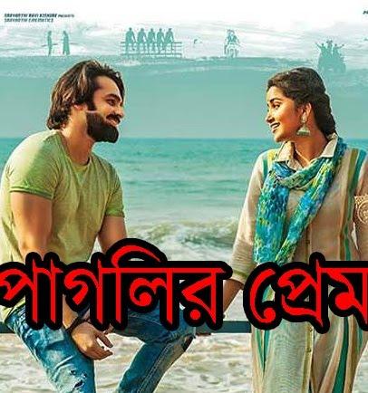 Paglir Prem (2018) Bangla Dubbed Full Movie HD [x264 AAC(2Ch) 400MB Download