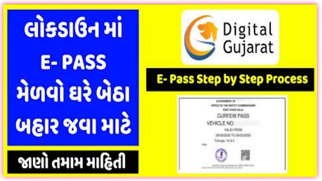 Gujarat Lockdown Pass Apply Online @ digitalgujarat.gov.in