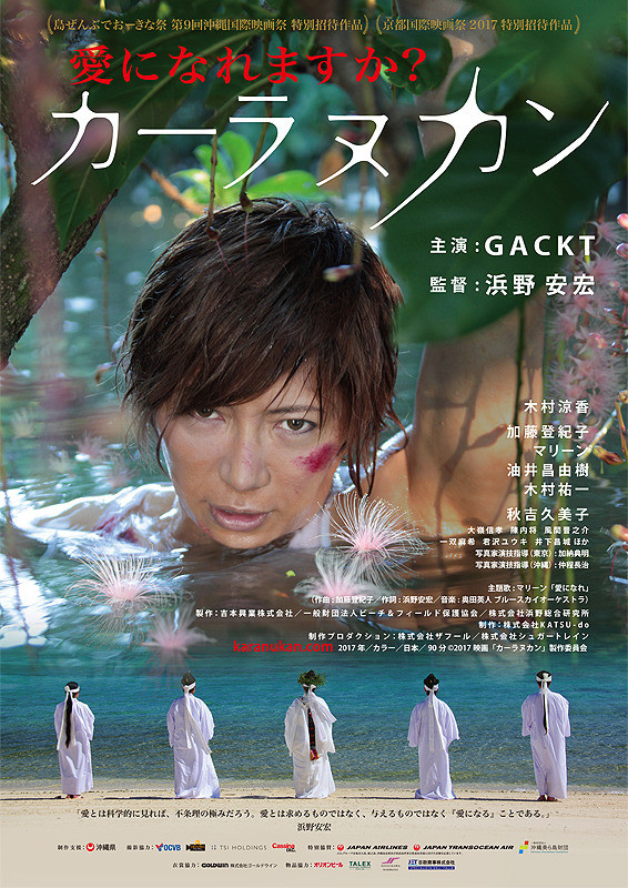 Sinopsis Karanukan / カーラヌカン (2017) - Film Jepang