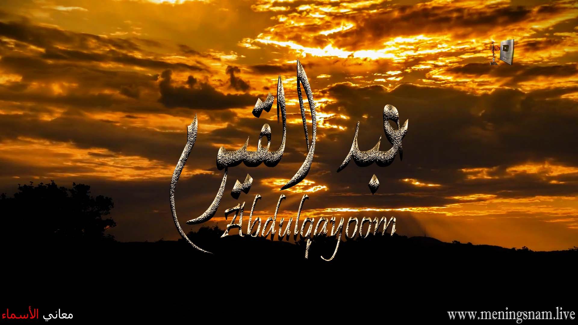 معنى اسم عبد القيوم وصفات حامل هذا الاسم AbdulQayoom