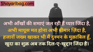 Killer And Attitude Status In Hindi