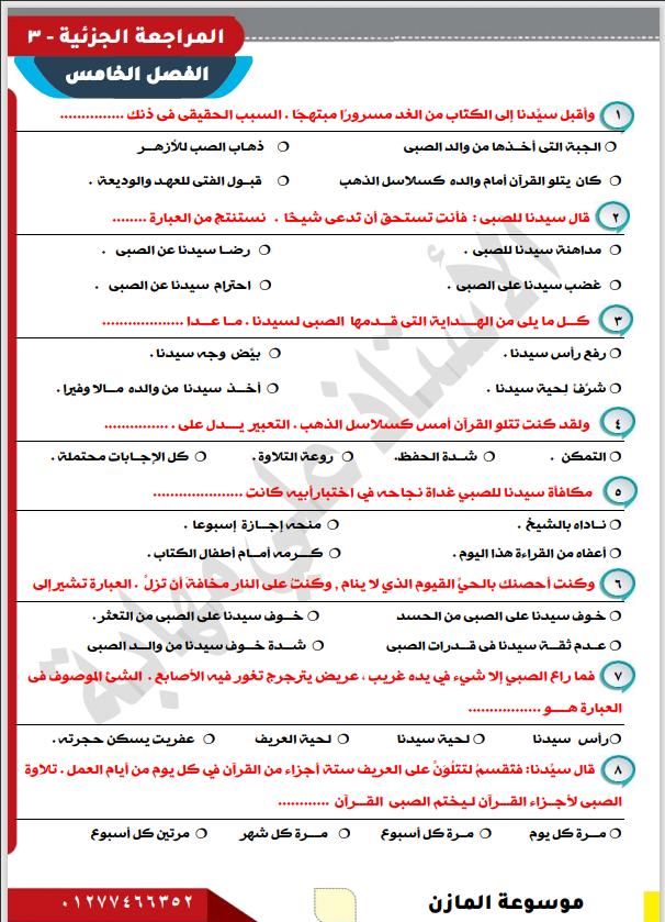 افضل مراجعة نهائية لغة عربية للصف الثالث الثانوى دفعة التابلت على النظام الحديث 2021