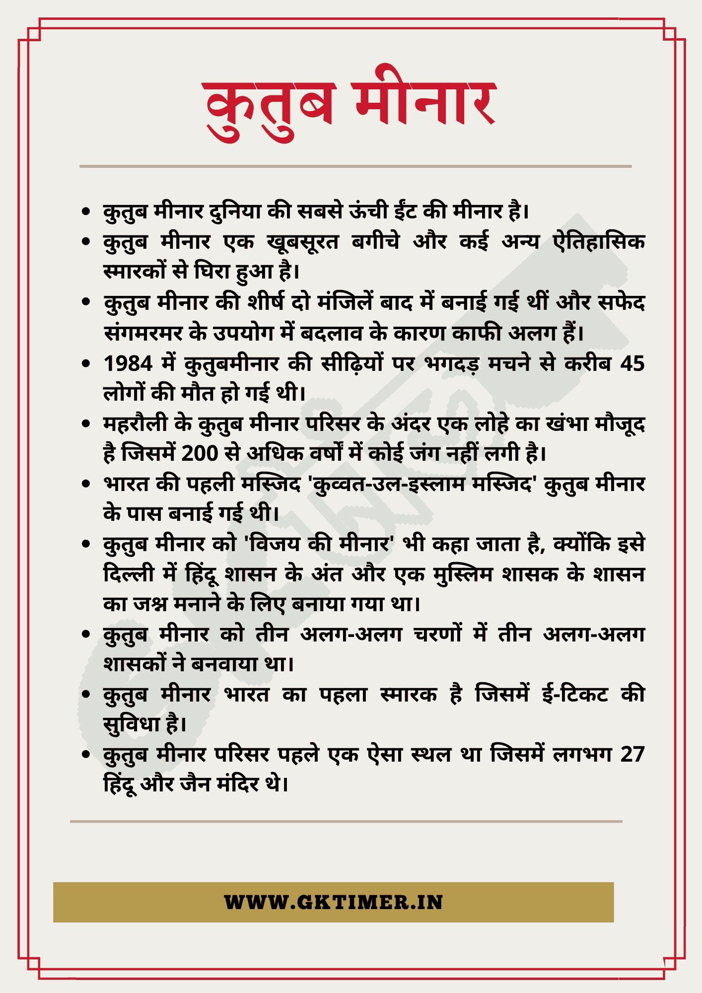 कुतुब मीनार पर निबंध | Essay on Qutub Minar in Hindi | 10 Lines on Qutub Minar in Hindi