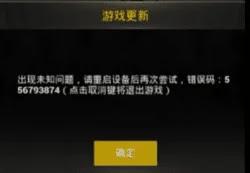 حل مشكلة رسالة اليبانية في لعبة ببجي