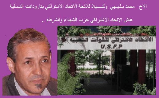 """اولادبرحيل : حزب الإتحاد الإشتراكي يجدد هياكله وينتخب """"محمد بلهي """" مجددا كاتبا للفرع المحلي"""