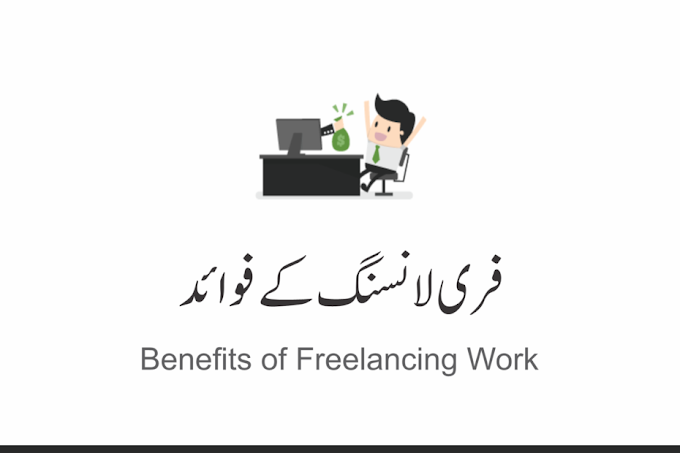 What Is The Benefits Of Freelancing Work