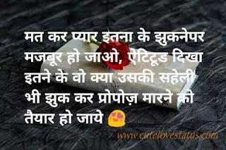hindi desi attitude status