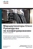 купить в ОЗОН книгу «Маршрутизаторы Cisco. Руководство по конфигурированию»