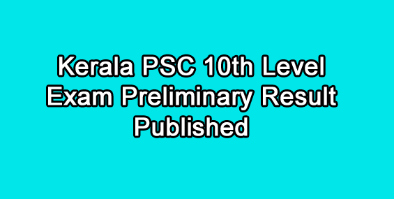 Kerala PSC 10th Level Preliminary Result Published 2021 : LDC, LGS Check Your Result