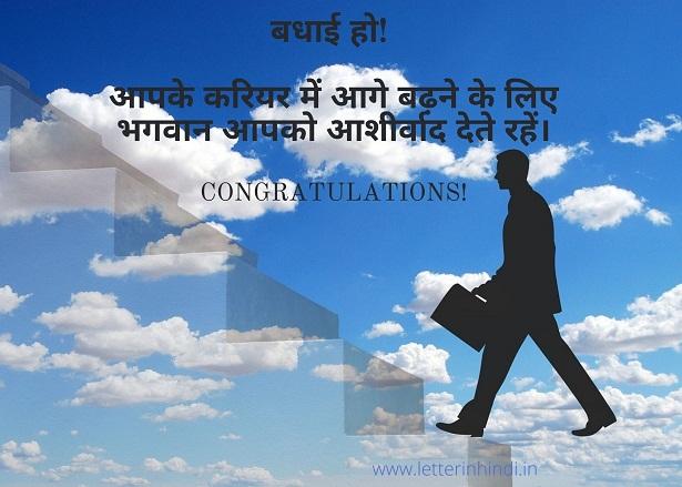 Congratulations message for exam pass