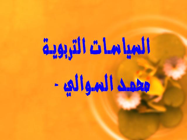 """تحميل كتاب السياسة التربوية للكاتب """"محمد السوالي"""""""
