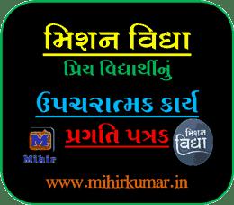 Upacharatmak, Pragati Patrak, Mission Vidhya, Student Mulyakan  Patrak Format, Evaluation Patrak Mission Vidhya