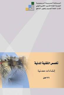 كتاب إنشاءات معدنية pdf