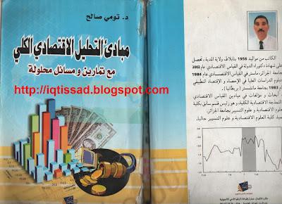 كتاب اقتصاد جزئي تمارين وحلول