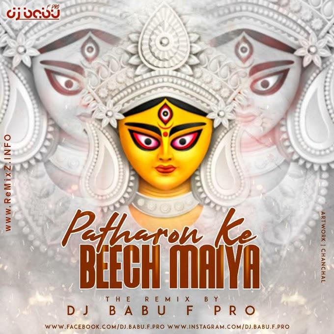 Patharo Ke Beeche Tune Maiya (Remix) - DJ Babu F Pro