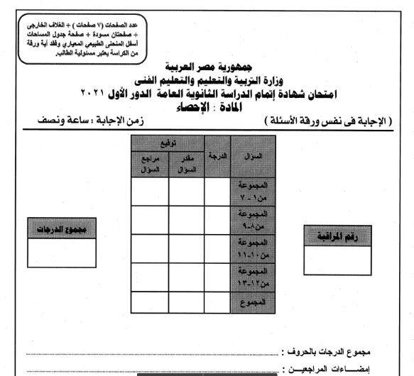 اجابة امتحان الإحصاء  للصف الثالث الثانوي 2021 pdf