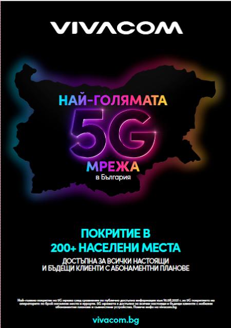 ВИВАКОМ Брошура - Каталог СЕПТЕМВРИ 2021 →   Истински и неограничени 5G планове