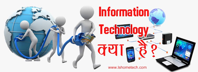 Information technology uses