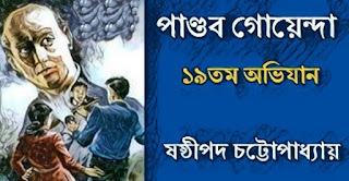 Pandob Goyenda 19 Bengali PDF