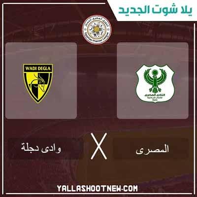 مشاهدة مباراة المصرى ووادى دجلة بث مباشر اليوم 10-02-2020 فى الدورى المصرى