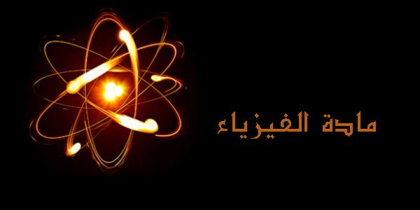 تحميل دروس الفيزياء و الكيمياء ثانية باك علوم اقتصادية