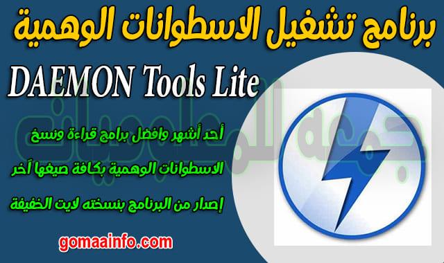 تحميل برنامج تشغيل الاسطوانات الوهمية  DAEMON Tools Lite 10.12.0.1097