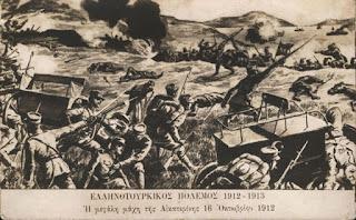 Πορεία προς την Κατερίνη. ΛΙΤΟΧΩΡΟ - ΚΑΤΕΡΙΝΗ (16 Οκτωβρίου 1912)