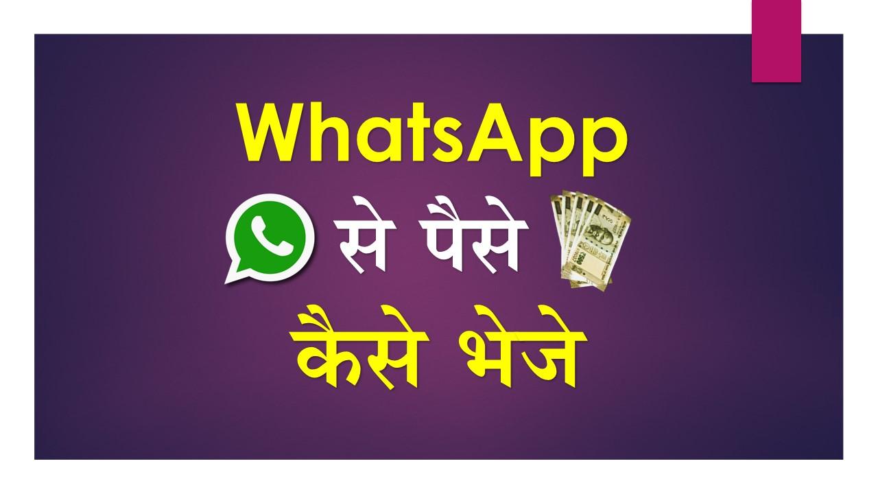 whatsapp upi payment kya hai