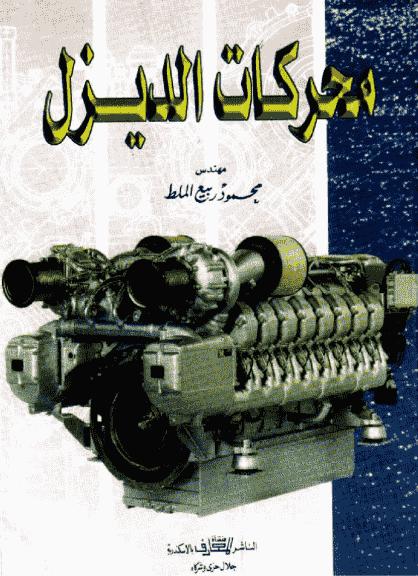 صيانة محركات الديزل pdf . الكترونيك بابل
