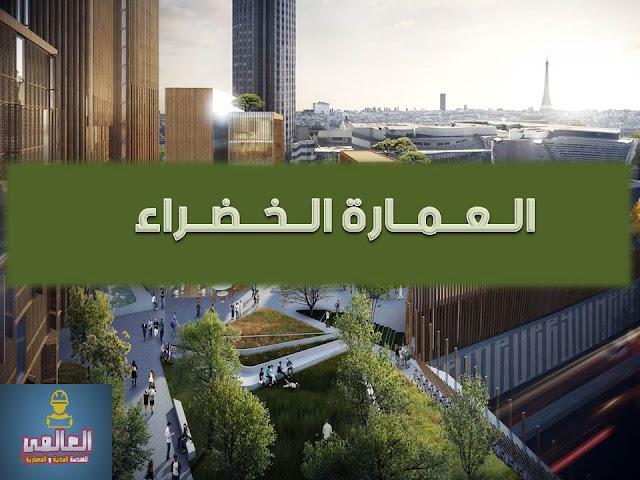 العمارة الضراء