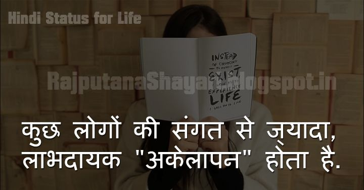 30+ Best Hindi Status For Life In Hindi Font ( One Line And 2 Line )