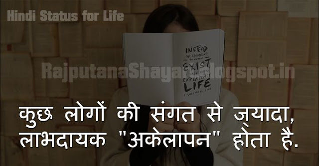 30 Best Hindi Status For Life In Hindi Font One Line And 2 Line