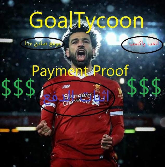 اثبات سحب 23 يورو من اللعبة الصادقة جول تايكون 2018 GoalTycoon Withdrawl Proof