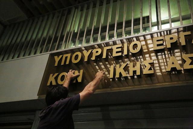 Αύριο 30/9 πληρώνονται τον Αύγουστο όσοι είναι σε αναστολή σε επιχειρήσεις που επαναλειτούργησαν και όσοι είναι στο ΣΥΝ-Εργασία