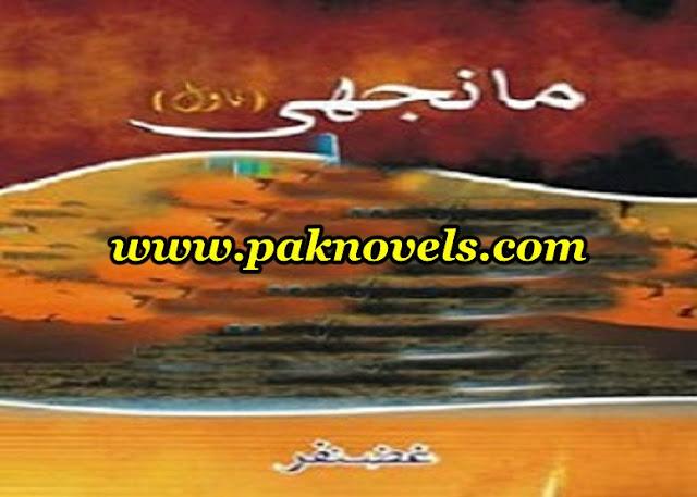 Manjhi Novel