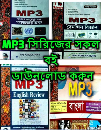 mp3 general knowledge all pdf download link, mp3 general knowledge all pdf download, mp3 general knowledge all pdf