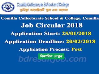 Comilla Collectorate School & College, Comilla job circular 2018