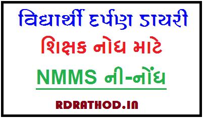 NMMS ni nodh | STD 3 thi 8 Vidhyarthi Darpan Diary nodh PDF - Download