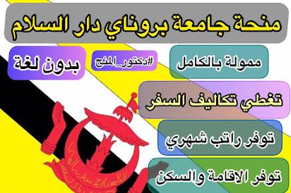 منحة جامعة بروناي دار السلام 2021 الممولة بالكامل لجميع الطلاب العرب